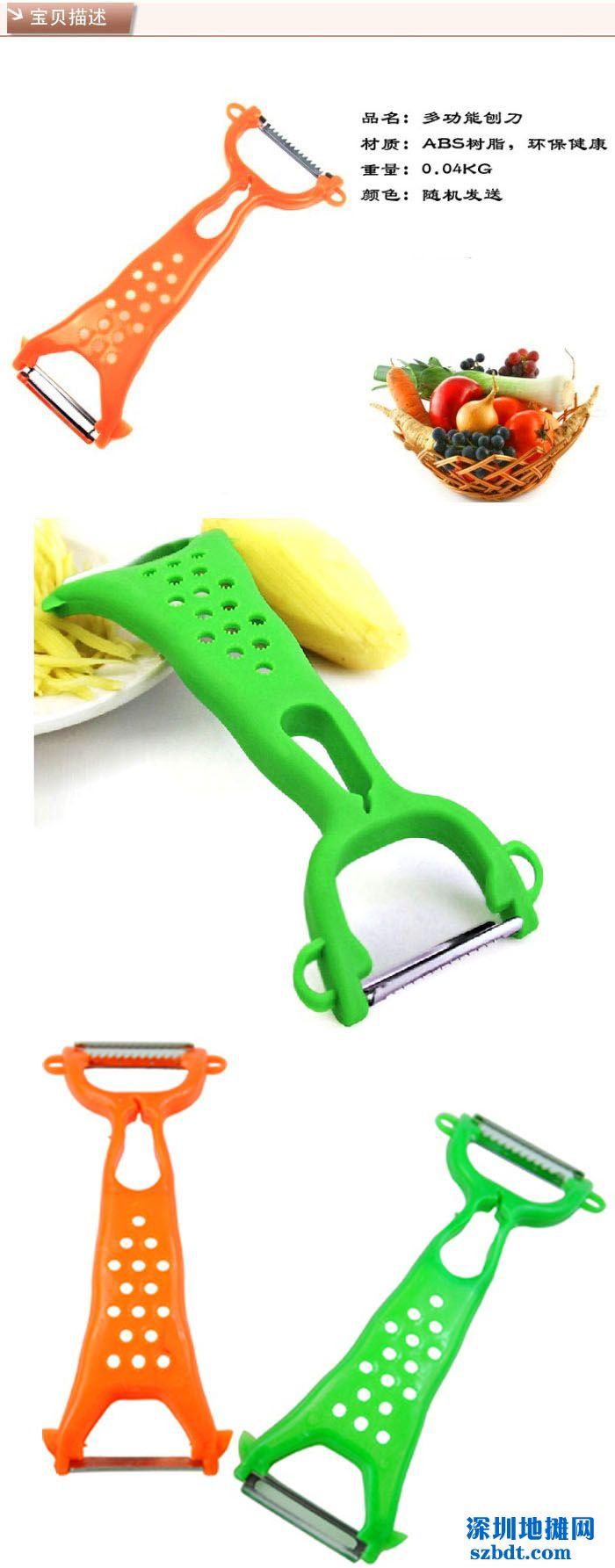 水果蔬菜刨刮/果蔬削皮刀/多功能刨皮刀/刨丝器
