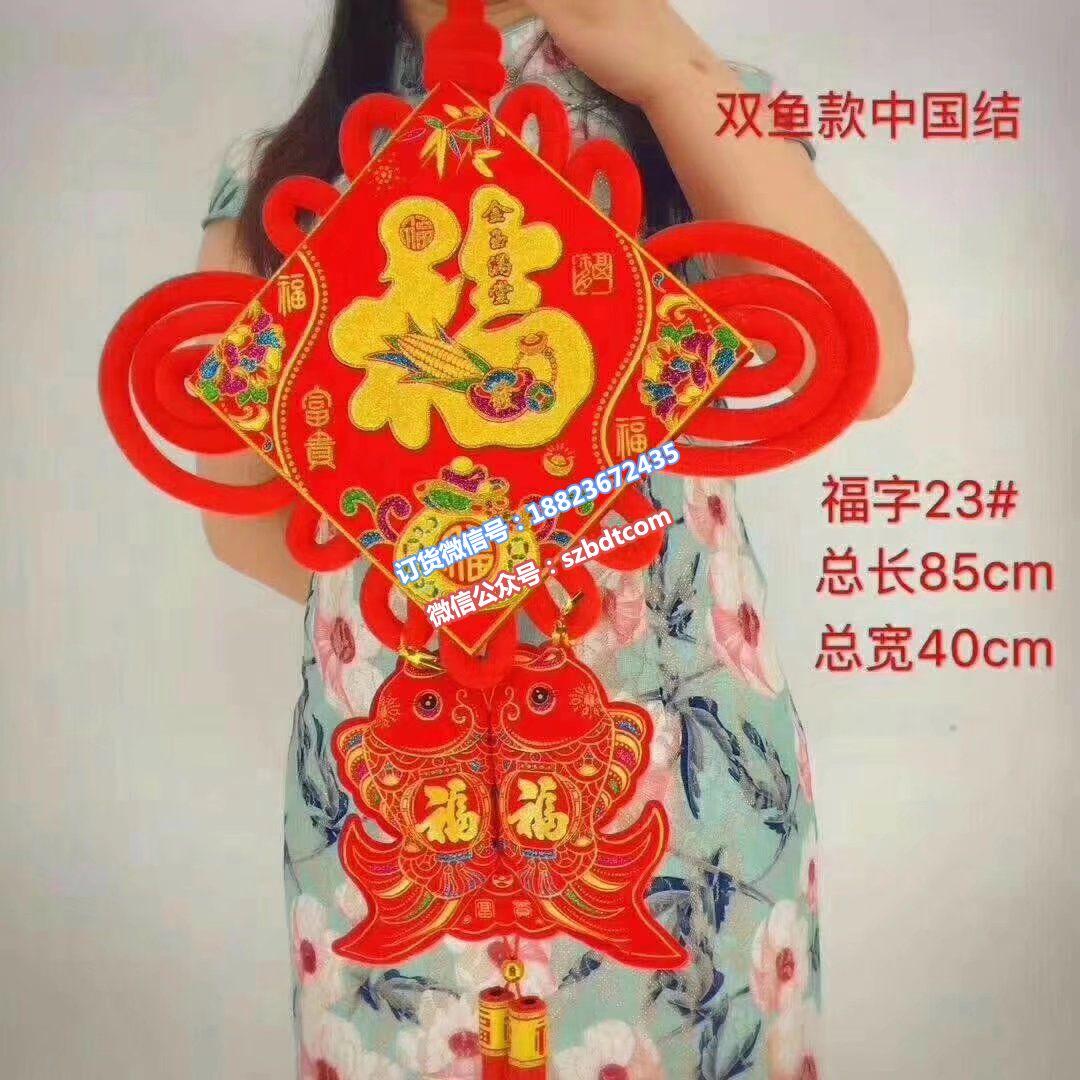 2018年升级新版型大红中国结福字中国梦