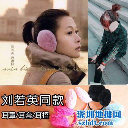 保暖防寒多色毛绒耳罩/冬季摆地摊热销商品